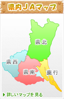 県内JAマップ