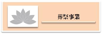 jigyou-sousai