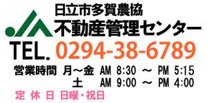JA日立市多賀不動産管理センター電話番号0294-38-6789
